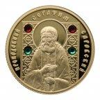 50 рублей 2008 год. золото, Вес: 8 грамм, 900 пробы. Беларусь. Серафим Саровский