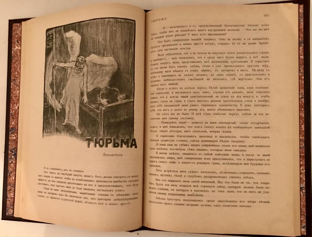 В ПОЛЬЗУ ЕВРЕЙСКИХ ДЕТЕЙ, осиротевших и обездоленных во время октябрьского погрома в Одессе. 1906.