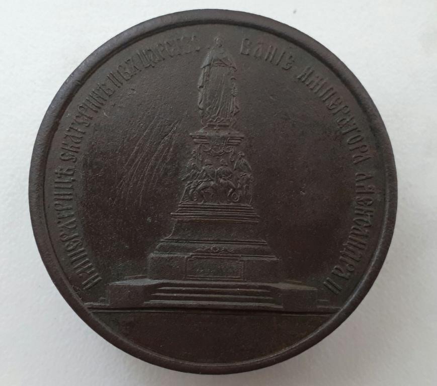 Медаль открытие памятника Екатерине 2
