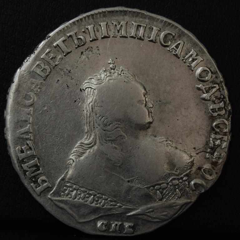 Рубль 1749 года. СПБ. аUNC