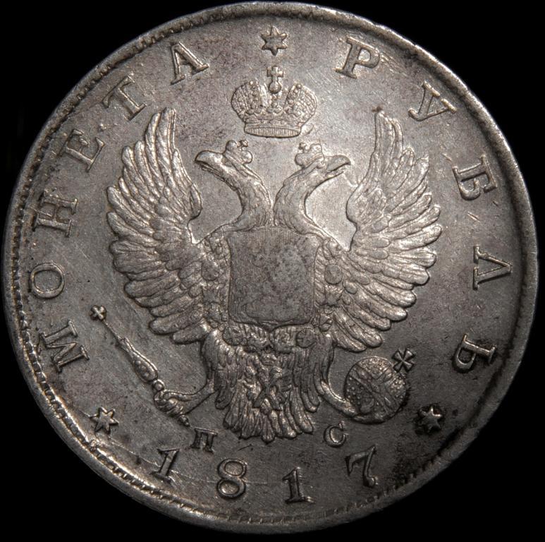 Рубль 1817 года. СПБ-ПС. Орёл образца 1810 г., корона малая, скипетр короче
