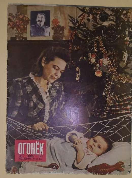 Журнал Огонек номер 1 январь 1951