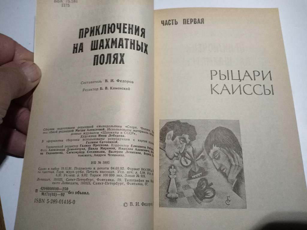 Брошюра. Приключения на шахматных полях. 1992