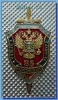85 лет. Служба в г. Комсомольске-на-Амуре ФСБ РФ.