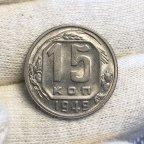 15 копеек 1949 год UNC