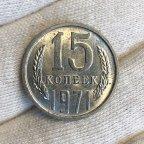 15 копеек 1971 год UNC