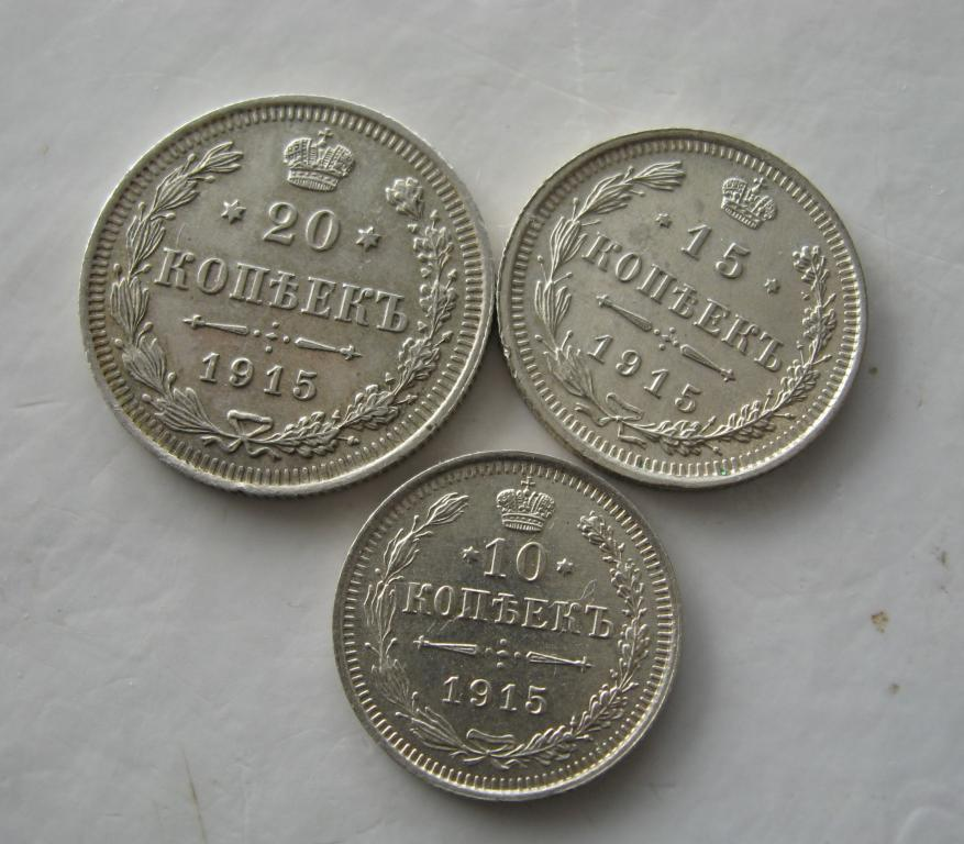 20-10-15 копеек 1915 года  вс.
