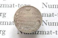 1 рубль 1809 года, буквы СПБ-ФГ