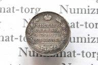 1 рубль 1823 года, буквы СПБ-ПД