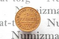 5 рублей 1848 года, буквы СПБ-АГ
