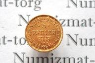 5 рублей 1860 года, буквы СПБ-ПФ