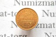 5 рублей 1850 года, буквы СПБ-АГ, орёл нового образца (1851 - 1858 гг.)