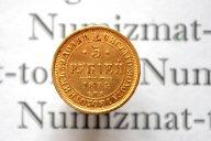 5 рублей 1874 года, буквы СПБ-НІ