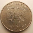 5 рублей 1999 года ММД