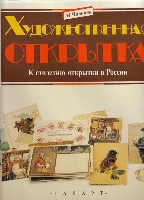 открытки книги о россии маникюра под
