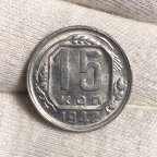 15 копеек 1942 год UNC