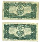 ДВЕ БОНЫ 3 рубля 1925 Б Кассир Герасимов ДМ 212527 ОДИНАКОВЫЙ НОМЕР КАССИР с рубля УНИКАЛЬНЫЙ ЛОТ!!!