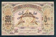 Азербайджан 500 рублей 1920 г. серия XXXI
