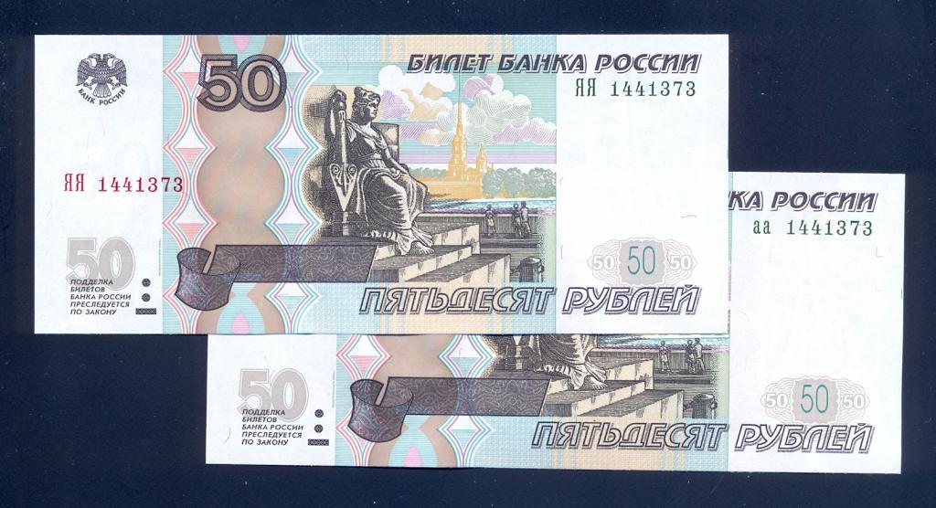 50 рублей 2004 года, аа+ЯЯ, первая и последняя серия, одинаковые номера!! UNC