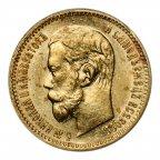 5 рублей 1897 год. АГ. Отличный!