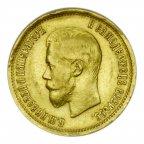 10 рублей 1899 год . АГ.