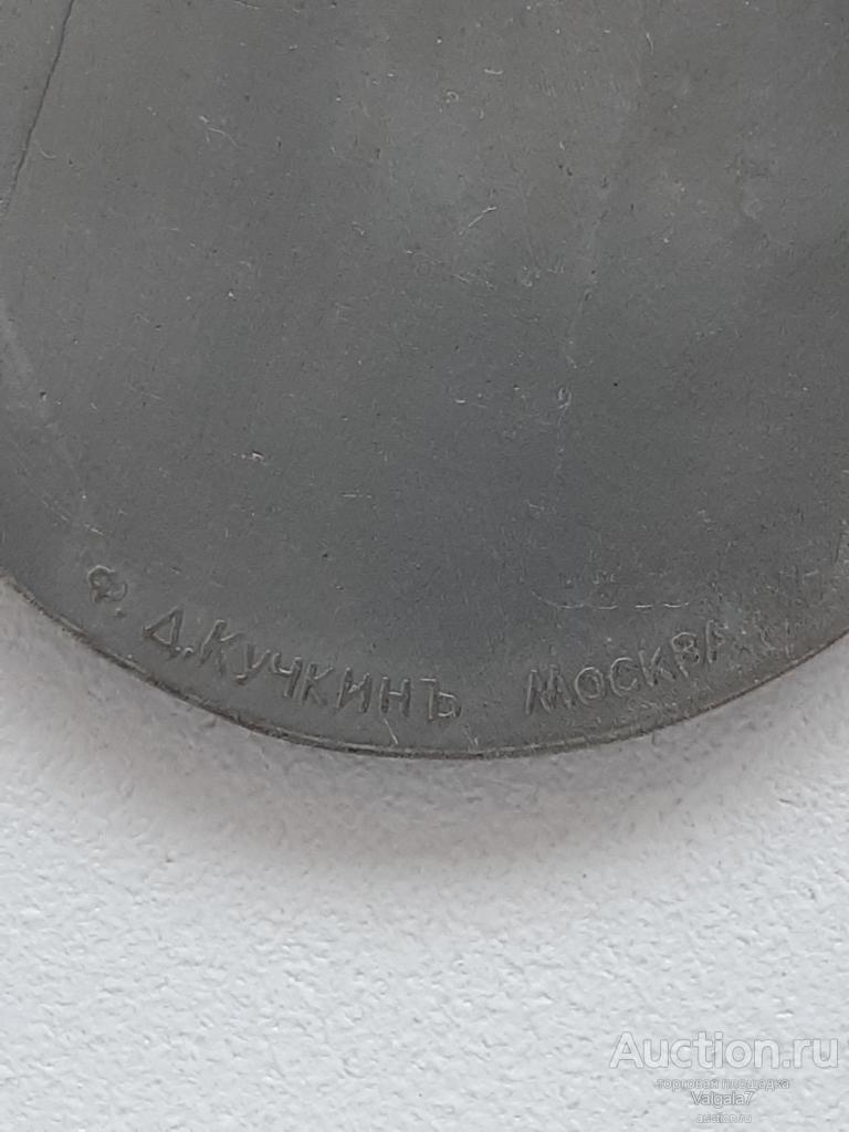 настольная медаль Николай 1 в парадном мундире