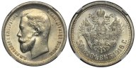 Серебряная монета 50 копеек 1913 Николай II ВС СЛАБ NGC MS 65 Ag, С РУБЛЯ!