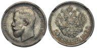 Серебряная монета 50 копеек 1912 Николай II ЭБ СЛАБ NGC MS 65 Ag, С РУБЛЯ!