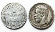 2 монеты: 50 копеек 1912 год. Э.Б. 50 копеек 1922 АГ. Серебро 19.9 грамм