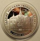 3 рубля 2006 год. Здание государственного банка. Нижний Новгород. Серебро!