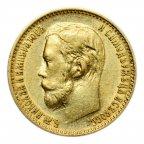 5 рублей 1899 год. ФЗ. Отличная!