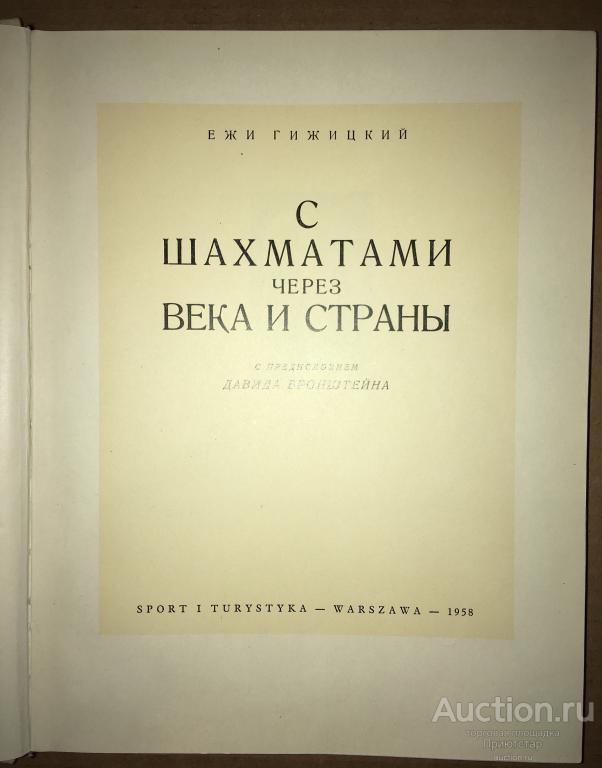 ИЛЛЮСТРИРОВАННАЯ ИСТОРИЯ ШАХМАТ 1958г.! БОЛЬШОЙ ФОРМАТ! С 1 РУБЛЯ!