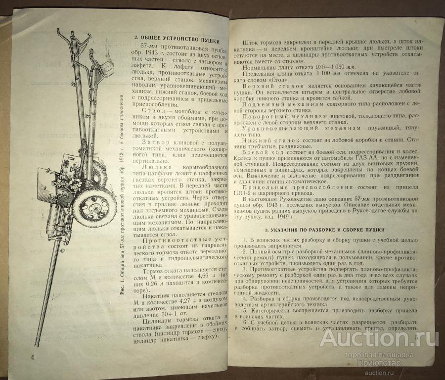 [НЕ ПОДЛЕЖИТ ПРОДАЖЕ] 57-ММ ПРОТИВОТАНКОВАЯ ПУШКА 1955г.! ИЛЛ.! РУК-ВО СЛУЖБЫ! СОХРАН! С 1 РУБЛЯ!