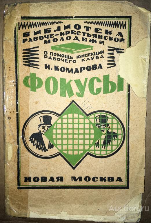 СТАРИННЫЕ ФОКУСЫ В ИЛЛЮСТРАЦИЯХ 1926г.! РЕДКОСТЬ! С 1 РУБЛЯ!