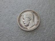 50 копеек 1896 г. (*).