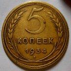 5 копеек 1934 г. Шикарный пятак!