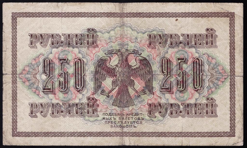 250 рублей 1917 г. Шипов-Овчинников. АА-020. VF