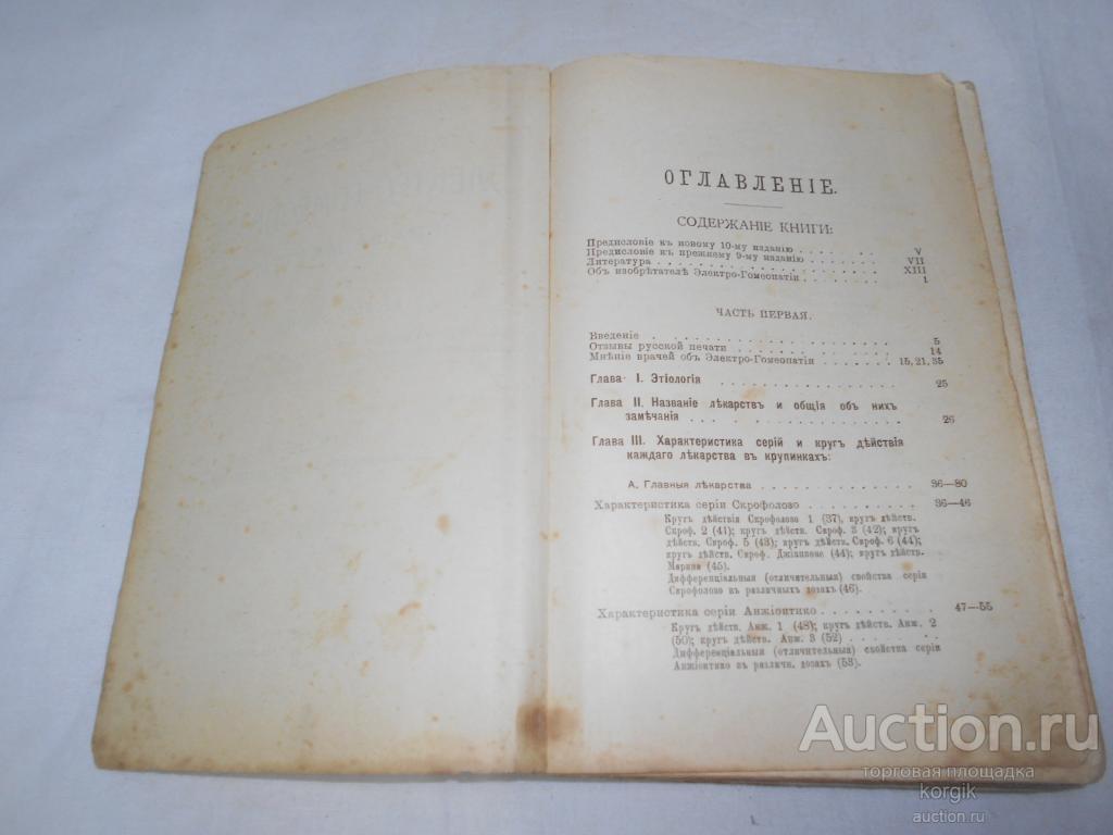 ЭЛЕКТРО-ГОМЕОПАТИЯ ГРАФА МАТТЕИ 1908 ГОД!