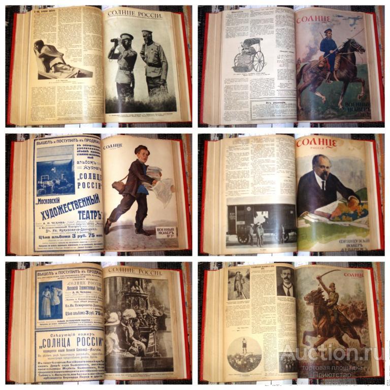 [СОЛНЦЕ РОССИИ] СТАРИННЫЙ ЖУРНАЛ ИЗЯЩНЫХ ИСКУССТВ 1913г.! 36 НОМЕРОВ! ИЛЛ.! ФОРМАТ! RRR! С 1 РУБЛЯ!