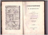 1849 год, прижизненное издание. Стихотворения В. Жуковского, том 9. Гомерова Одиссея