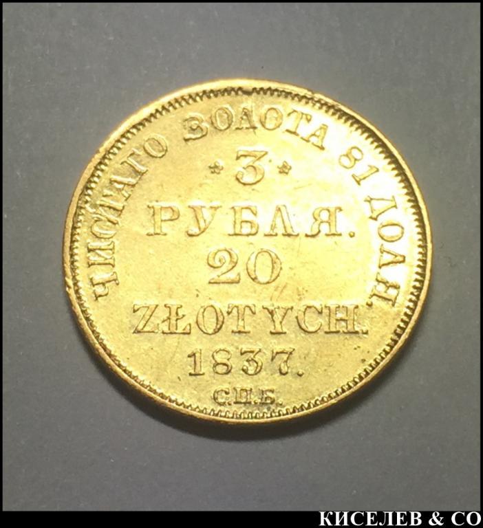 3 рубля 20 злотых 1837 СПБ ПД состояние зеркало Биткин R ! #9