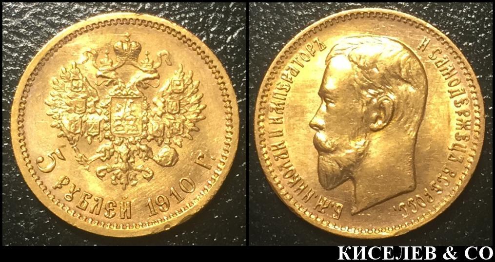 5 рублей 1910 ЭБ золото штемпельный блеск Биткин R ! #8