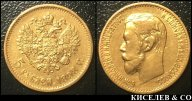 5 рублей 1898 АГ золото состояние ! #5