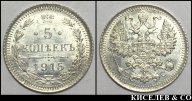5 копеек 1915 ВС превосходное состояние ! #129