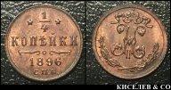 1/4 копейки 1896 СПБ превосходные, красные, блеск на видео ! #188