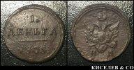 Деньга 1805 КМ кольцевая Биткин R1 очень редкие RRR ! #182