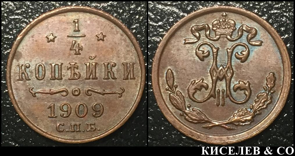 1/4 копейки 1909 СПБ превосходные, переливаются, блеск на видео ! #190