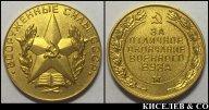 """Золотая медаль """"За отличное окончание военного ВУЗа"""" состояние ! #191"""