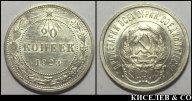 20 копеек 1923 превосходные, штемпельный блеск ! #203