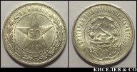 50 копеек 1921 АГ превосходные, штемпельный блеск ! #195